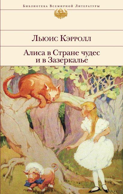 Алиса в Стране чудес и в Зазеркалье - фото 1