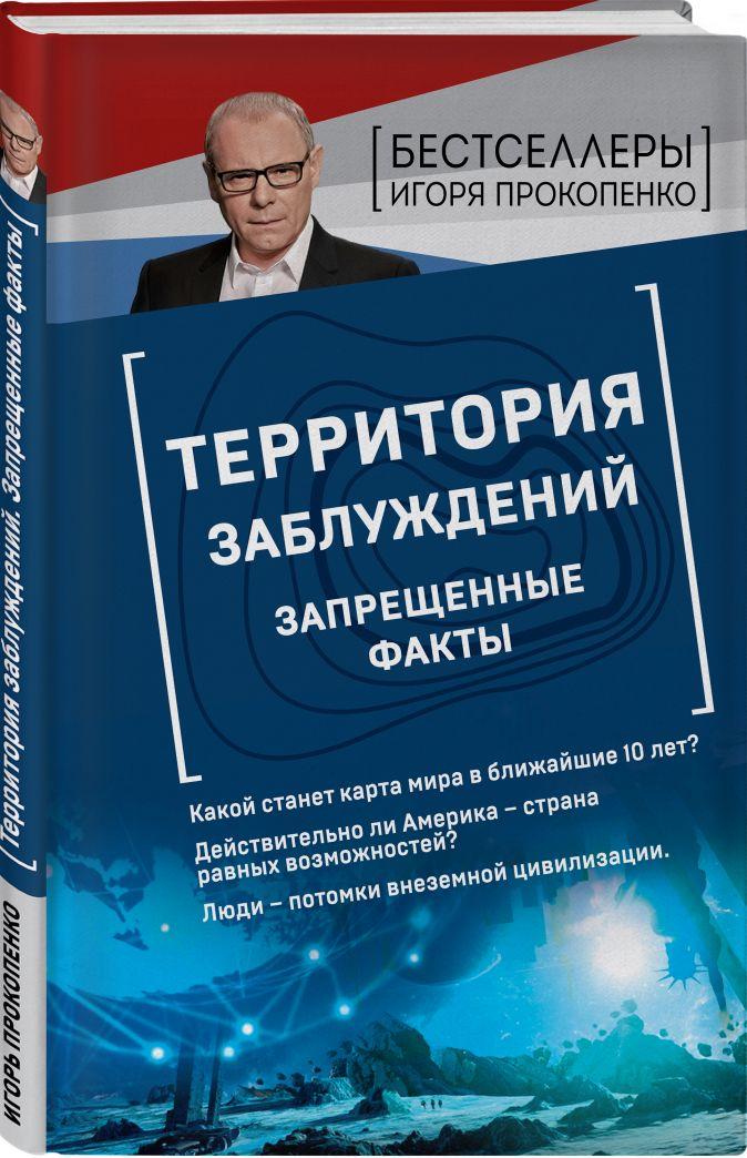 Игорь Прокопенко - Территория заблуждений. Запрещенные факты обложка книги