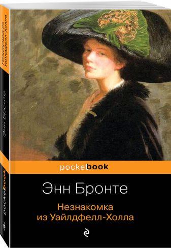 Энн Бронте - Незнакомка из Уайлдфелл-Холла обложка книги