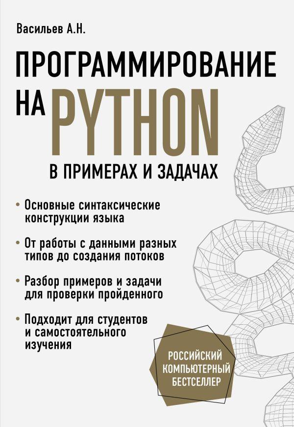 Васильев Алексей Николаевич Программирование на Python в примерах и задачах недорого