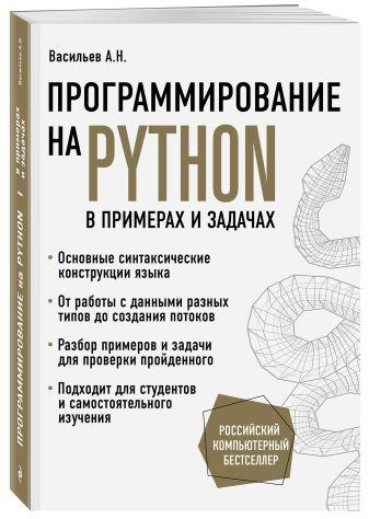 Алексей Васильев - Программирование на Python в примерах и задачах обложка книги