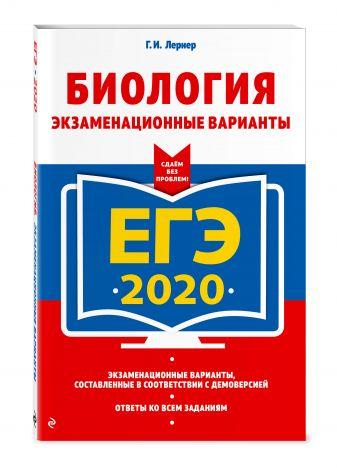 Г. И. Лернер - ЕГЭ-2020. Биология. Экзаменационные варианты обложка книги