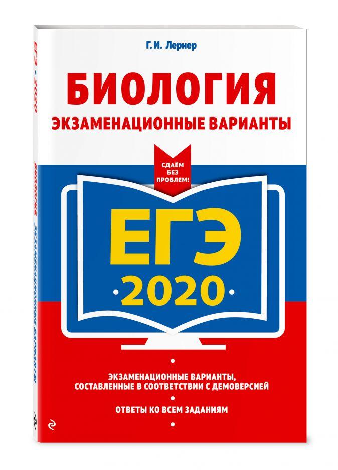 ЕГЭ-2020. Биология. Экзаменационные варианты Г. И. Лернер