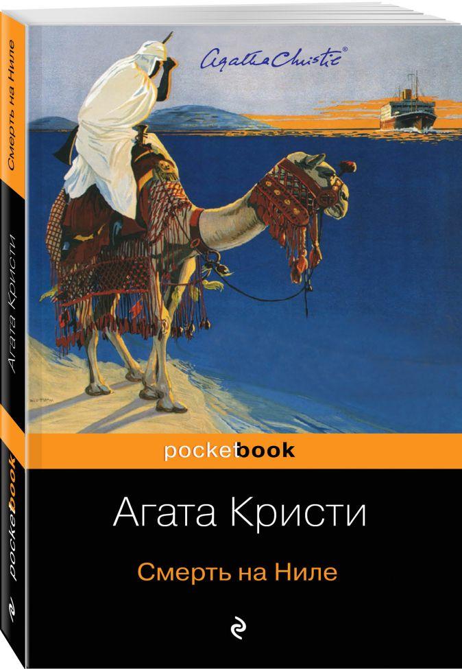 Агата Кристи - Смерть на Ниле обложка книги