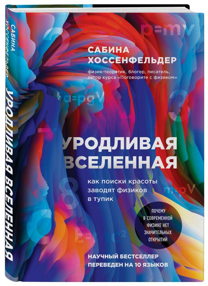 Сабина Хоссенфельдер - Уродливая Вселенная: как поиски красоты заводят физиков в тупик обложка книги