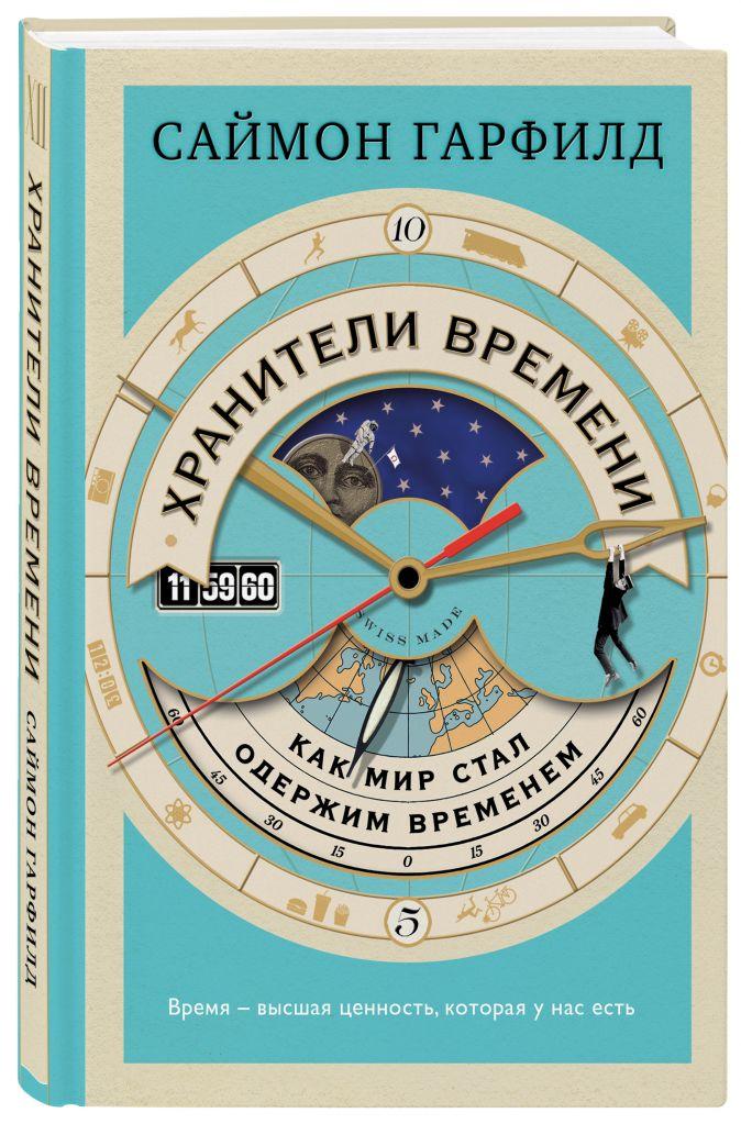 Саймон Гарфилд - Хранители времени: как мир стал одержим временем обложка книги