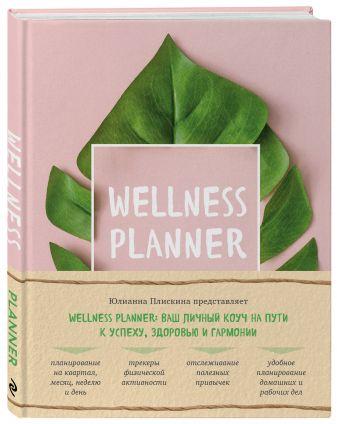 Юлианна Плискина - Wellness planner: ваш личный коуч на пути к успеху, здоровью и гармонии (розовый) обложка книги