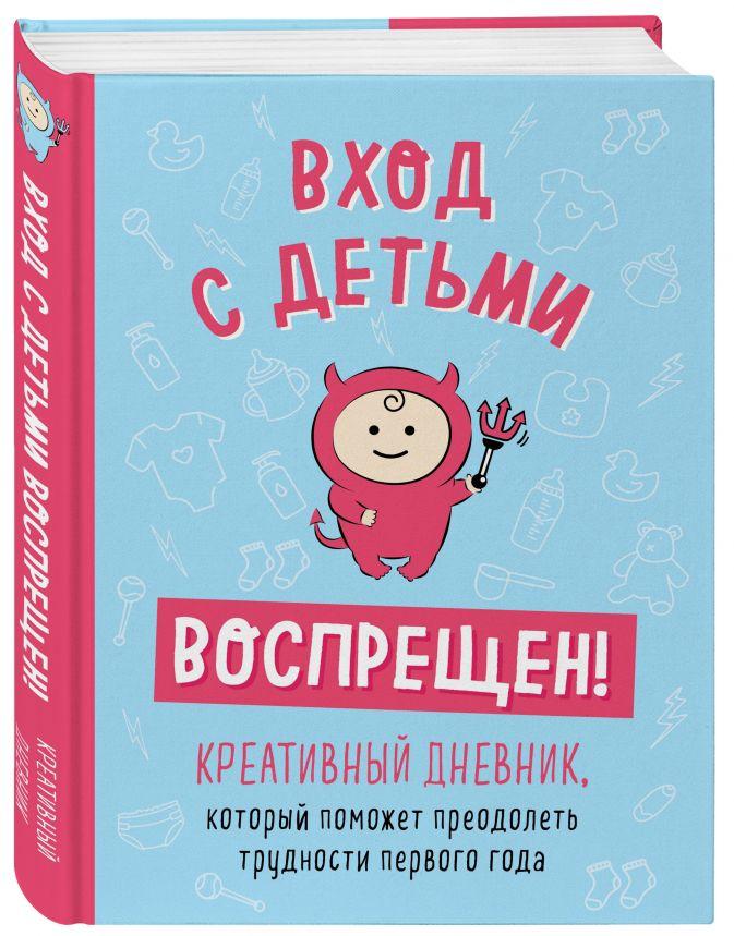 Шэннон Каллен - Вход с детьми воспрещен! Креативный дневник, который поможет преодолеть трудности первого года обложка книги