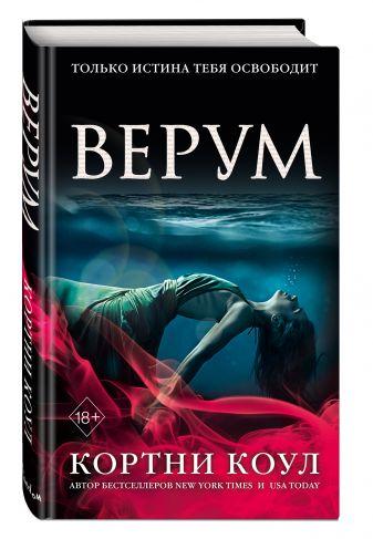 Кортни Коул - Верум обложка книги