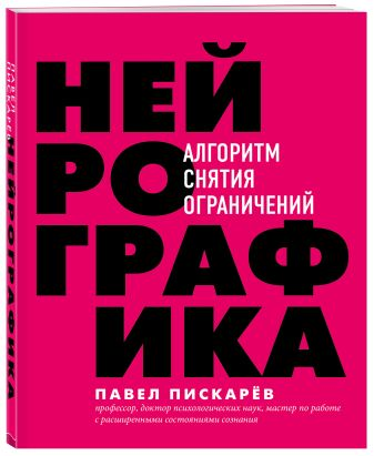 Павел Пискарев - Нейрографика. Алгоритм снятия ограничений обложка книги