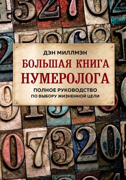 Большая книга нумеролога. Полное руководство по выбору жизненной цели - фото 1