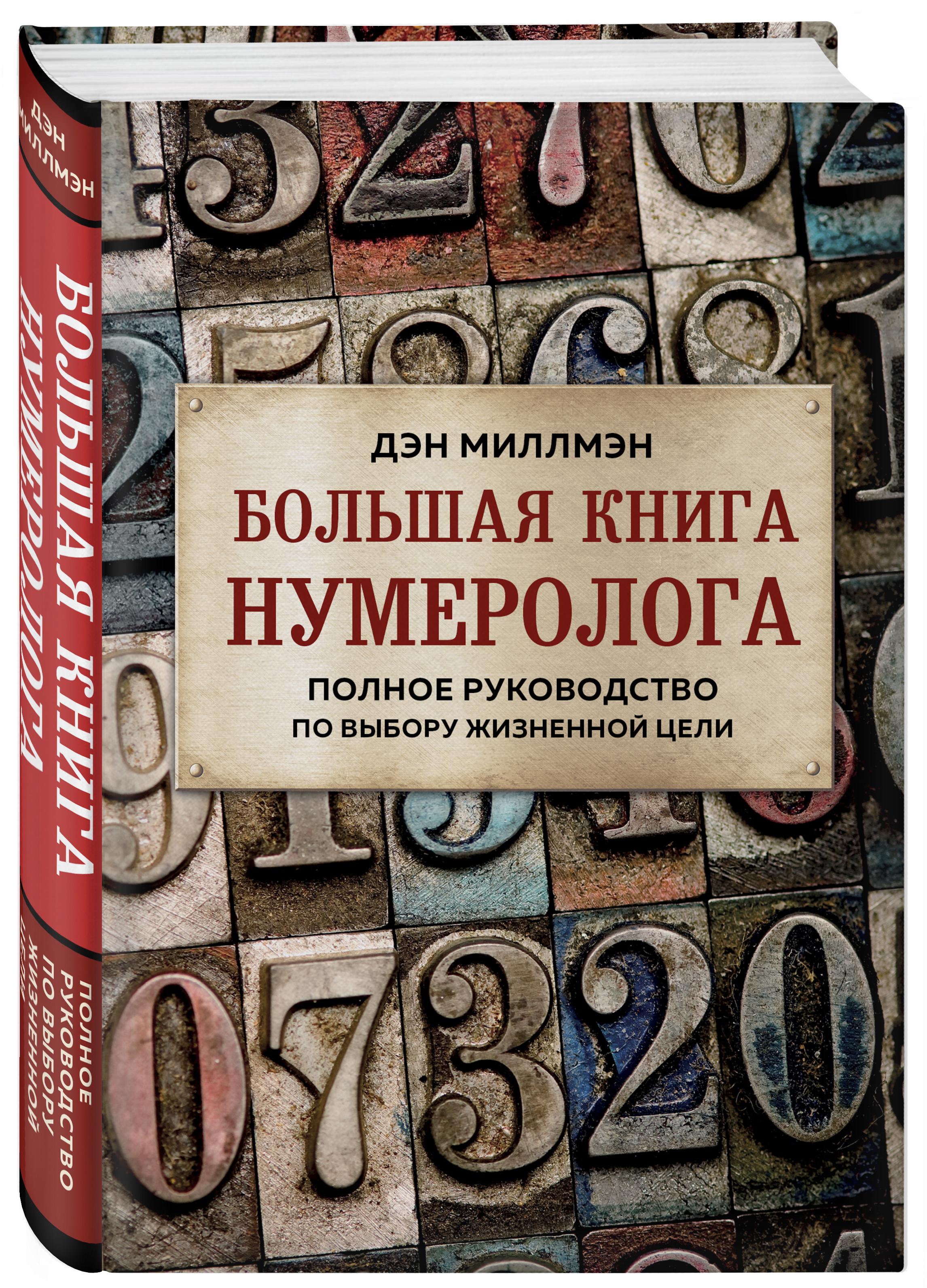 Большая книга нумеролога. Полное руководство по выбору жизненной цели ( Миллмэн Дэн  )