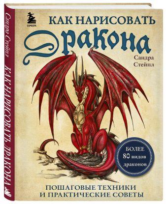 Сандра Стейпл - Как нарисовать дракона. Пошаговые техники и практические советы обложка книги