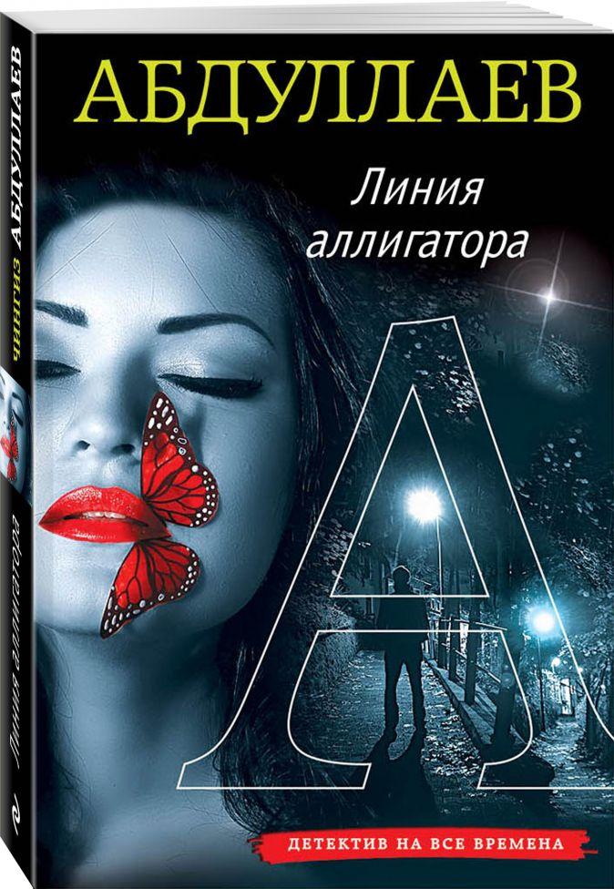 Линия аллигатора Чингиз Абдуллаев