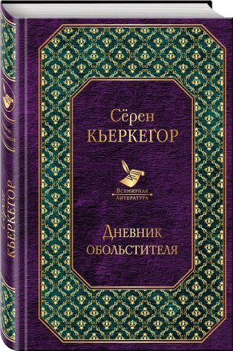 Сёрен Кьеркегор - Дневник обольстителя обложка книги