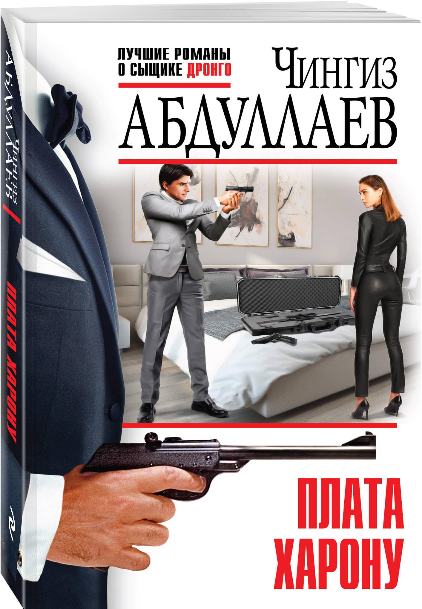 Абдуллаев Чингиз Акифович Плата Харону