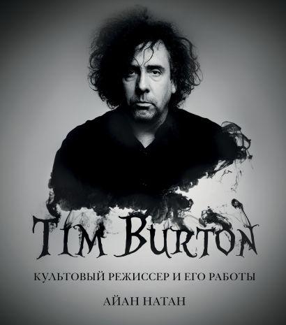 Тим Бёртон. Культовый режиссер и его работы (дополненное издание) - фото 1
