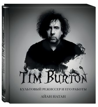 Айан Натан - Тим Бёртон. Культовый режиссер и его работы (дополненное издание) обложка книги