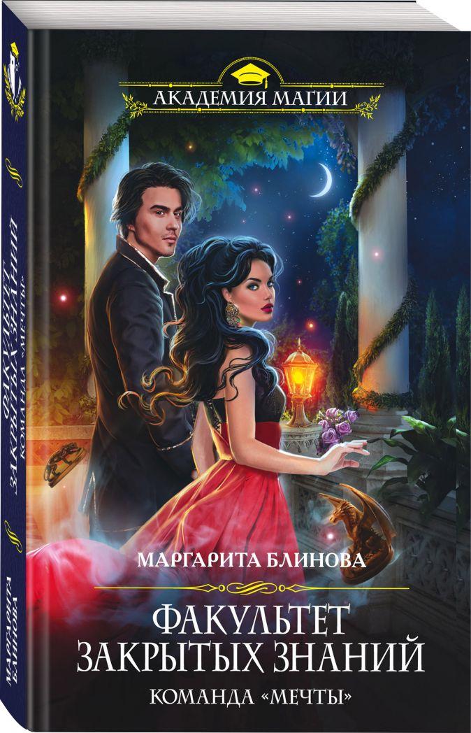 Маргарита Блинова - Факультет закрытых знаний. Команда «мечты» обложка книги