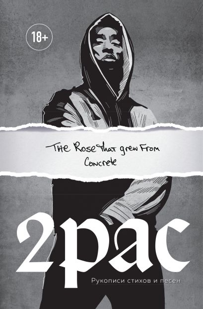 Tupac Shakur. The rose that grew from concrete. Рукописи стихов и песен - фото 1