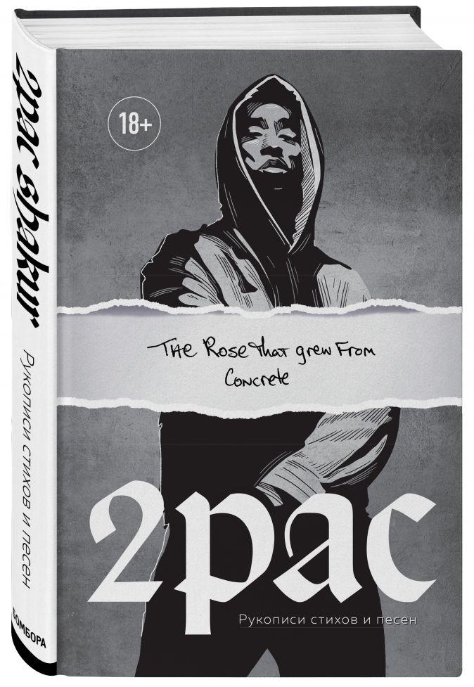 Tupac Shakur. The rose that grew from concrete. Рукописи стихов и песен Тупак Шакур