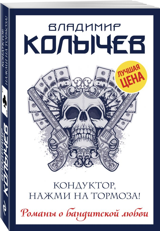 Владимир Колычев - Кондуктор, нажми на тормоза! обложка книги