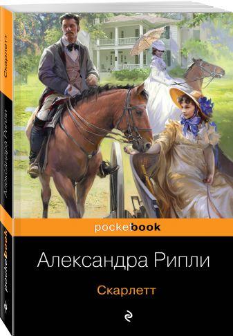 Александра Рипли - Скарлетт обложка книги