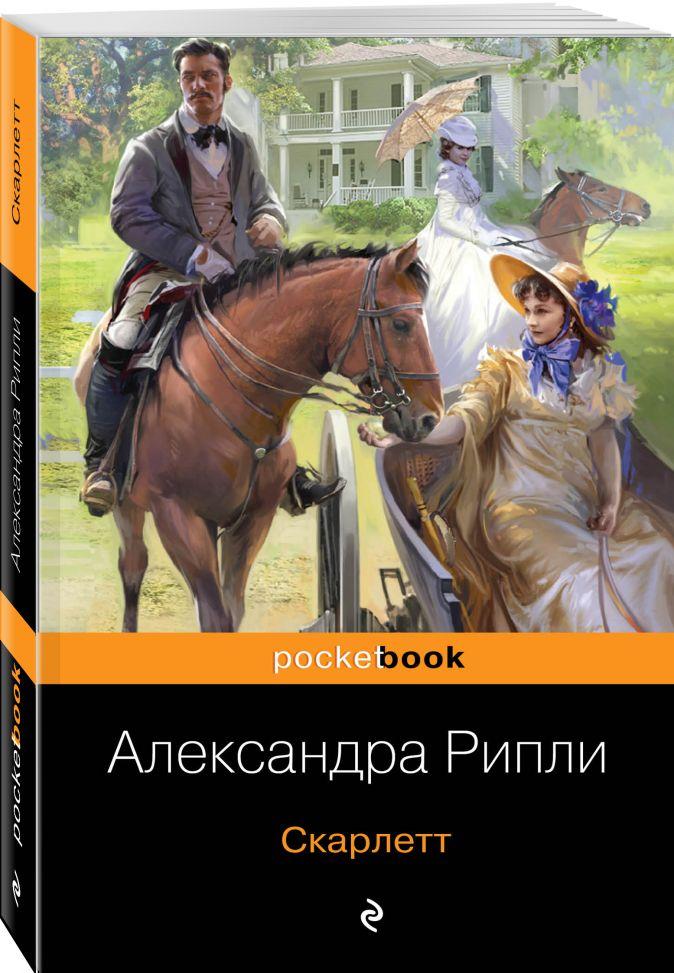 Скарлетт Александра Рипли