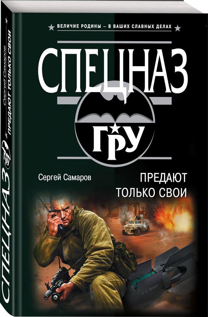 Предают только свои Сергей Самаров