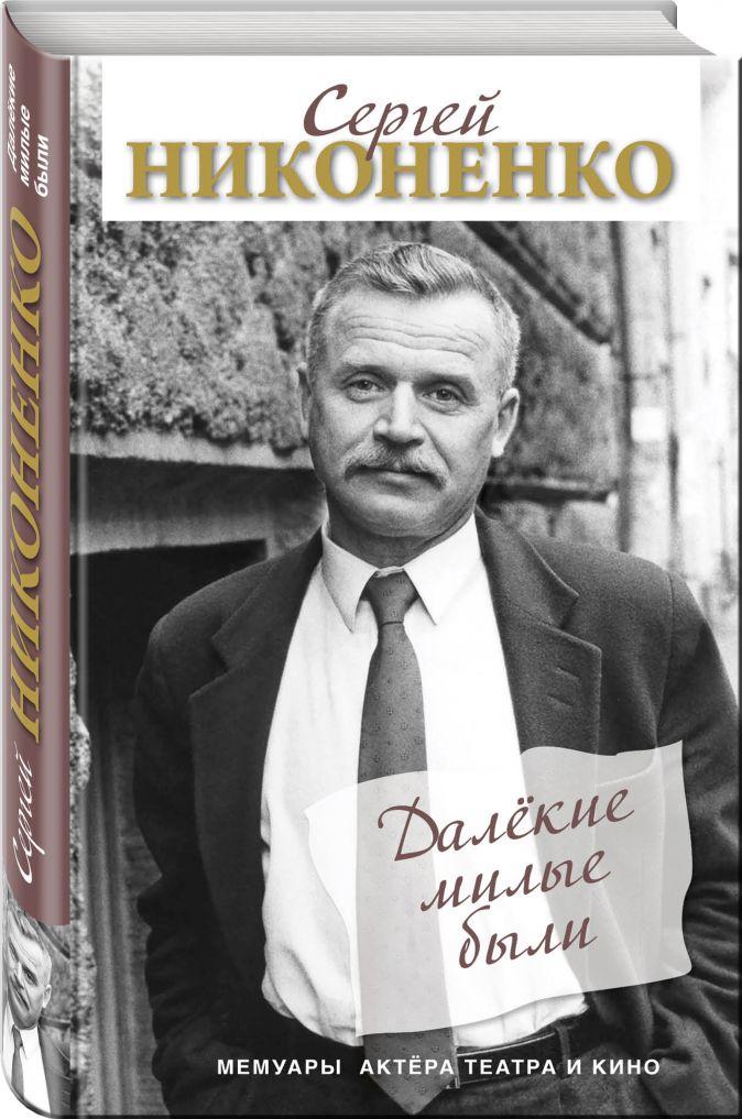 Сергей Никоненко - Далёкие милые были. Мемуары актёра театра и кино обложка книги