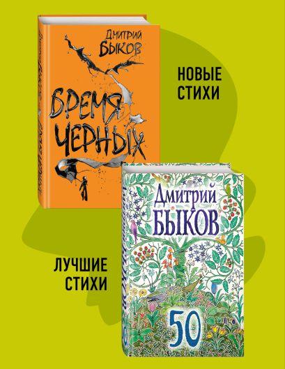 Новые и лучшие стихотворения Дмитрия Быкова (комплект из 2-х книг: 50 и Бремя черных) - фото 1