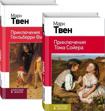 Твен М. - Приключения Тома Сойера и Гекльберри Финна (комплект из 2 книг) обложка книги