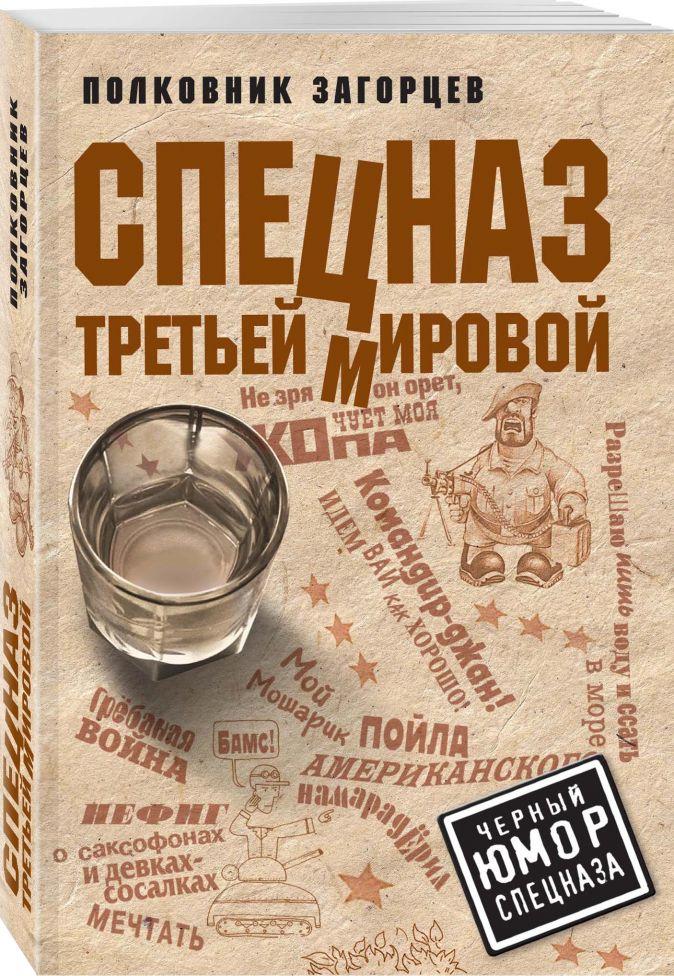 Спецназ Третьей Мировой Андрей Загорцев