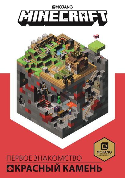 Первое знакомство. Красный камень. Minecraft. - фото 1