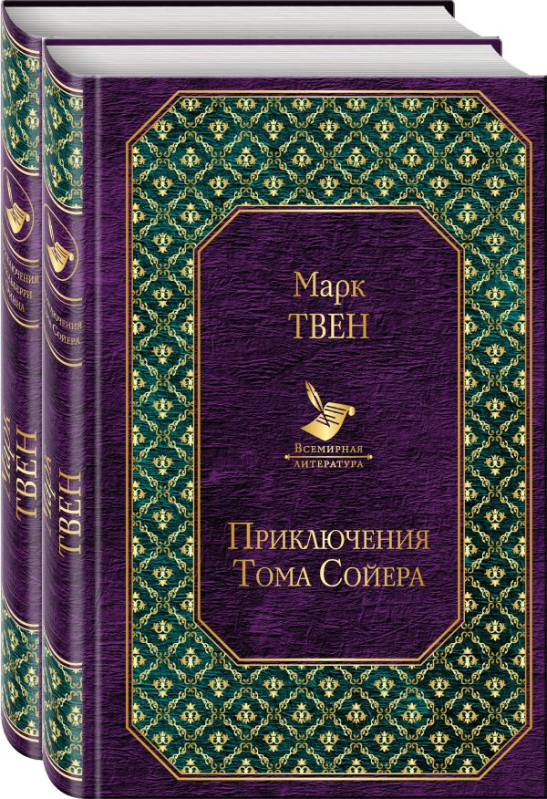 Твен М. Приключения Тома Сойера и Гекльберри Финна (комплект из 2 книг)