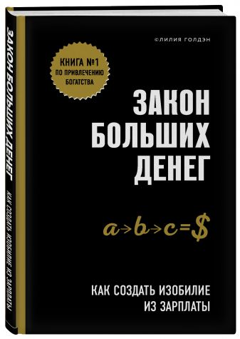 Лилия Голдэн - Закон больших денег. Как создать изобилие из зарплаты обложка книги