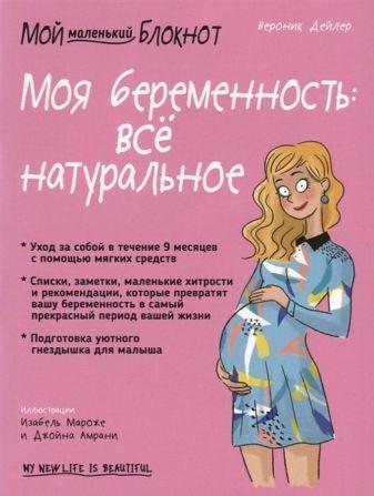 Дейлер В. - Мой маленький блокнот. Моя беременность: все натуральное обложка книги