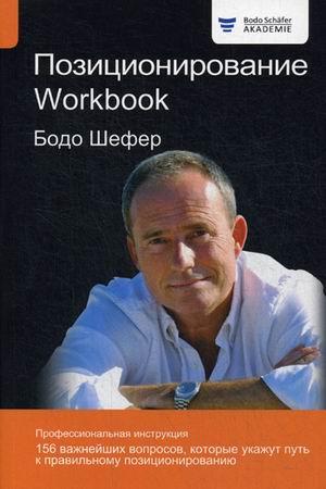 Шефер Б. - Позиционирование. Workbook обложка книги