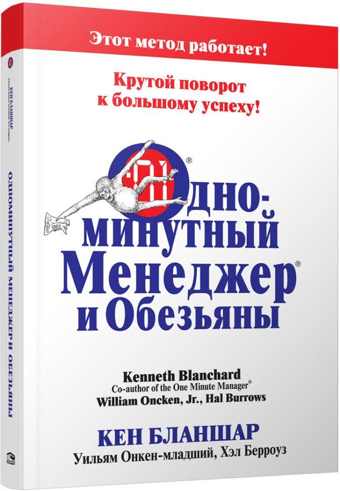 Бланшар К. - Одноминутный Менеджер и обезьяны обложка книги