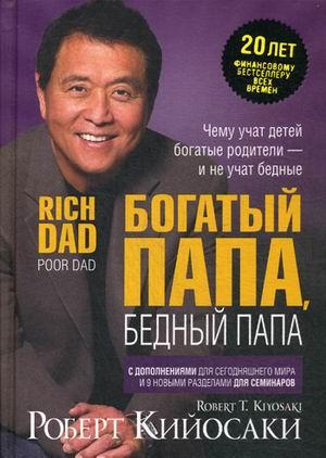 Кийосаки Р. Богатый папа, бедный папа. (пер.) 3-е изд