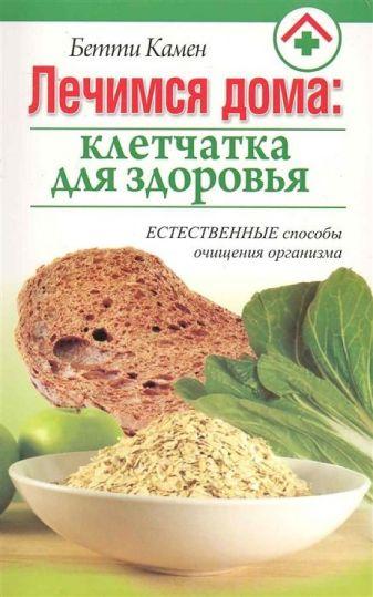 Камен Б. - Лечимся дома: клетчатка для здоровья обложка книги