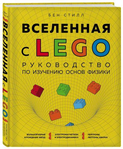 Вселенная с LEGO. Руководство по изучению основ физики - фото 1