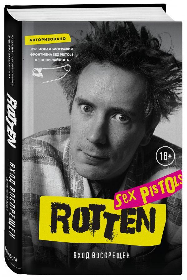 Лайдон Джон Rotten. Вход воспрещен. Культовая биография фронтмена Sex Pistols Джонни Лайдона sex pistols подлинная история
