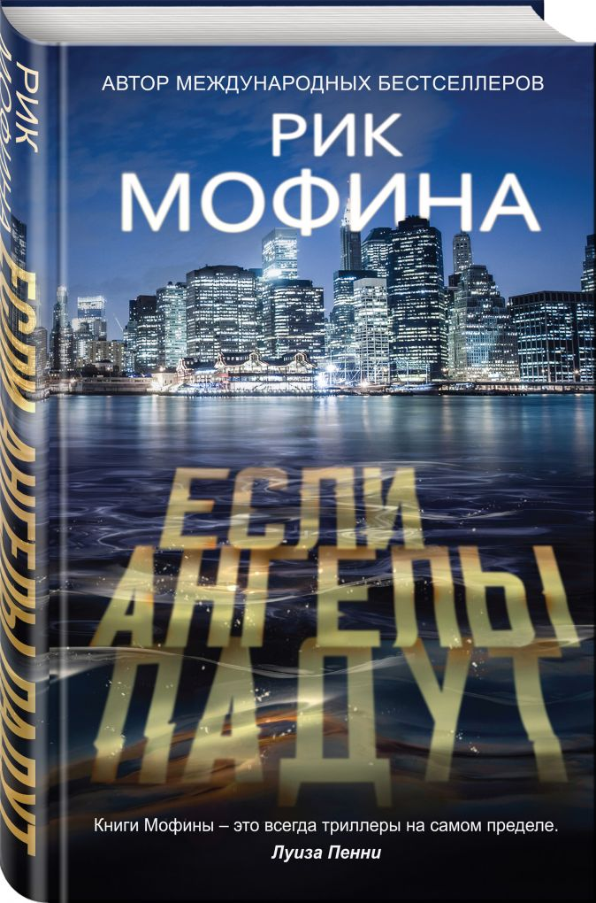 Рик Мофина - Если ангелы падут обложка книги