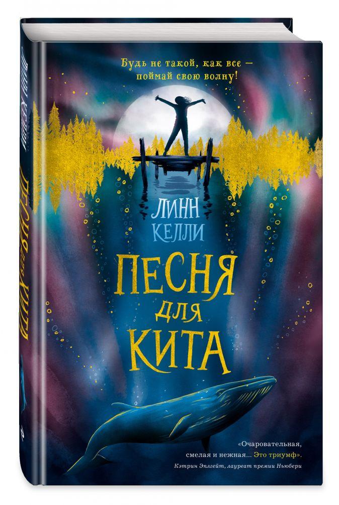 Линн Келли - Песня для кита обложка книги