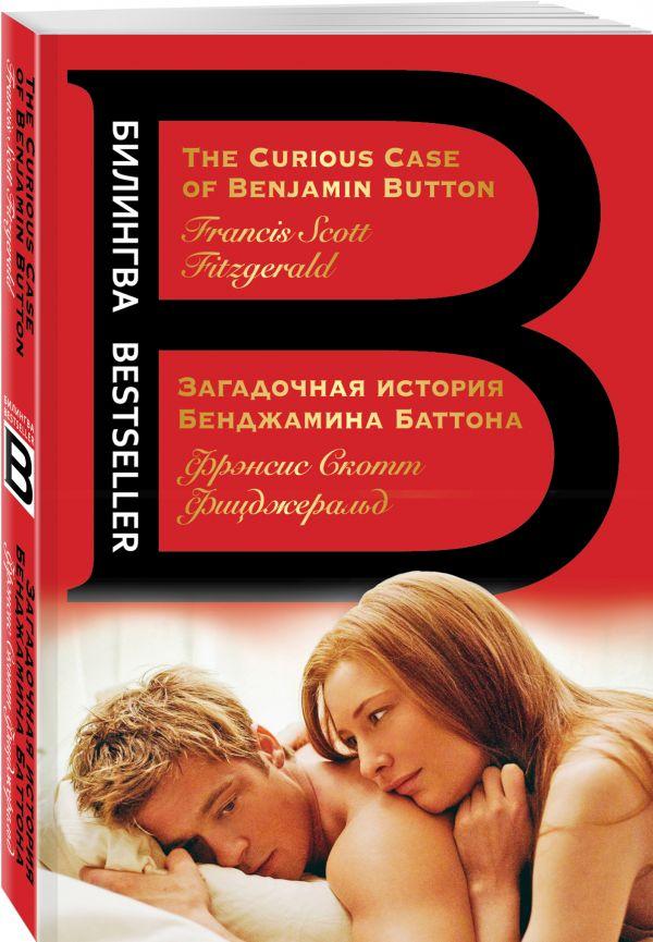 Фицджеральд Фрэнсис Скотт Загадочная история Бенджамина Баттона. The Curious Case of Benjamin Button фрэнсис скотт фицджеральд загадочная история бенджамина баттона