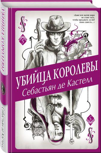 Себастьян де Кастелл - Убийца королевы обложка книги