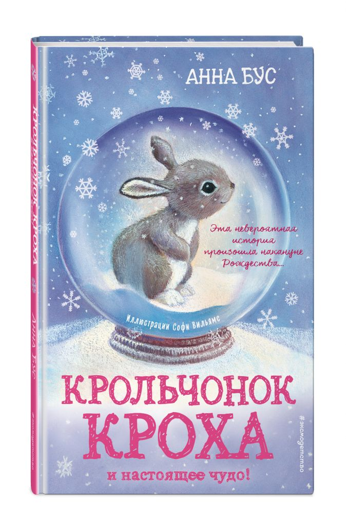 Анна Бус - Крольчонок Кроха и настоящее чудо! обложка книги