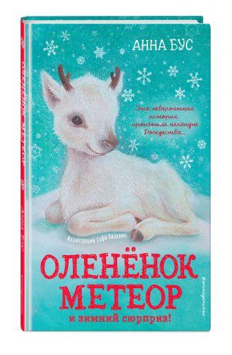 Анна Бус - Оленёнок Метеор и зимний сюрприз! обложка книги