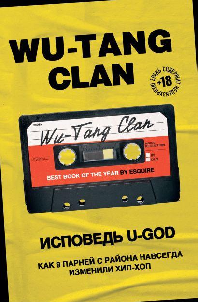 Wu-Tang Clan. Исповедь U-GOD. Как 9 парней с района навсегда изменили хип-хоп - фото 1